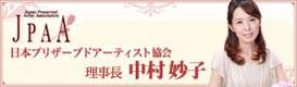 日本ブリザーブドアーティスト協会